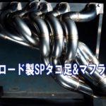 S30Z 用タコ足&マフラー完成!