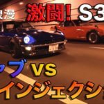 激闘 S30Z!キャブレターvsインジェクション チューナ対決!!