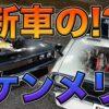 ケンメリとR32が合体!! 究極の走りを手に入れた新車!? のケンメリが登場。