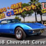 C3コルベット 1968 435馬力!!